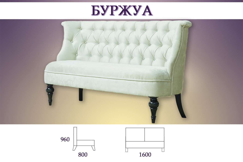 наборы мягкой мебели буржуа