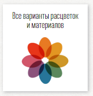 Варианты расцветок и материалов Краснодар